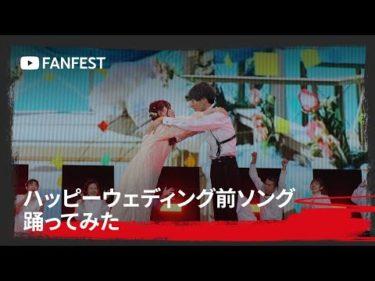 ハッピーウェディング前ソング 踊ってみた YTFF ver. at YouTube FanFest Japan 2019