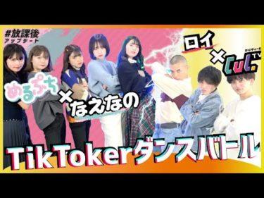 【TikTok】2019年に流行った音源でTikTokバトル!!【めるぷち×なえなの×ロイ×せりしゅん×馬場海河】