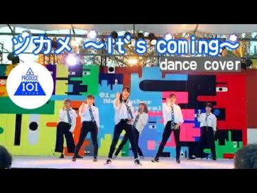 『ツカメ~It's Coming~』PRODUCE 101 JAPAN コピーダンス by 京大Toppogi