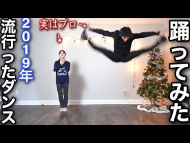 【神回】プロがYouTubeで流行ったダンスを全部踊ってみた、2019(ヤマカイxネレアさん)