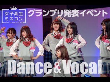 女子高生ミスコン2019 #6-5【フルハウス!!!!】グランプリ発表イベント当日に行われたダンス&ボーカル審査の様子を公開‼