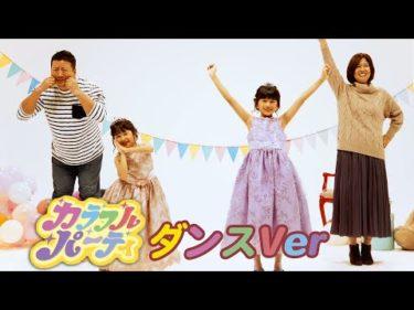 一緒に踊ろう♪「カラフル・パーティ」ダンスバージョン☆振付練習☆himawari-CH