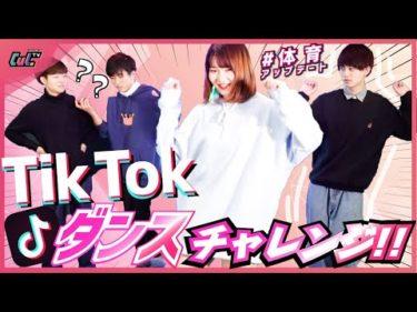 【ダンスTikTok】現役ダンサーのNENEちゃんに超カッコいいダンス教えてもらった