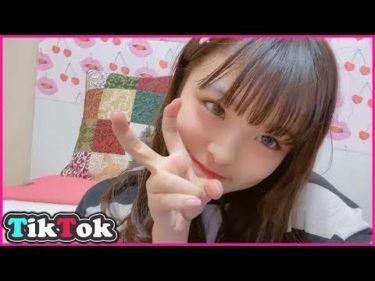 【TikTok】おさきちゃんのかわいすぎる最新ティックトックまとめ 年12月31日【Tiktokダンス】