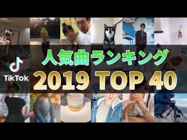ティックトック人気曲ランキング TOP40【2019年】最も流行った曲