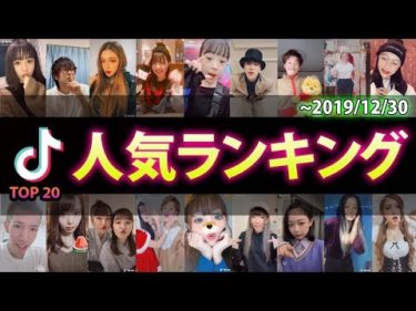 【ファン数順】TikToker最新人気ランキング TOP30【~2019年12月30日】