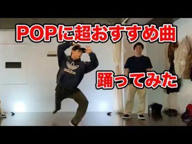 ポップダンスに超オススメ!むっちゃカッコいい曲で踊ってみた!