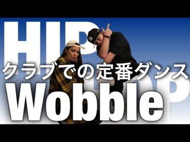 【クラブ】クラブ定番ダンス!Wobble 【J-DEED】