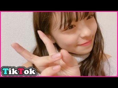【TikTok】おさきちゃんのかわいすぎる最新ティックトックまとめPart2【Tiktokダンス】