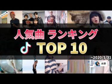 ティックトック人気曲ランキング TOP10【2020年1月5週目】流行りの邦楽・洋楽