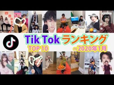 Tik Tokランキング 2020年1月【Tik Tok】