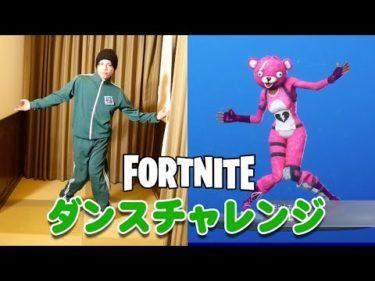 【フォートナイト】エモートダンスチャレンジ Fortnite dance challenge!!!