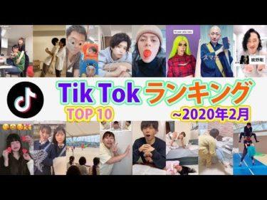 TikTok定番ランキング TOP40【2020年2月】