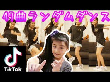 【踊ってみた】Tik Tok47曲ランダムダンス!