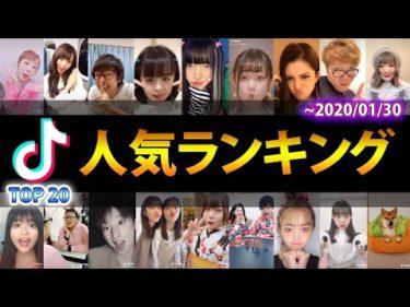 【ファン数順】TikToker最新人気ランキング TOP20【~2020年01月30日】