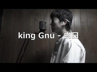 【中級】king Gnu – 白日 踊ってみた【ロックダンス基礎】