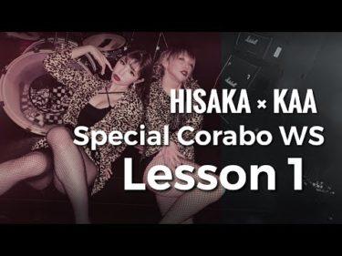 《ダンス動画》TikTokで大流行!!本物ダンサーが100%全力でふりを作ったら凄かった!wwwwww KAA × HISAKA