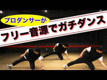 【ダンス】プロダンサーがフリー音源に振付けしてガチで踊ってみた!最新