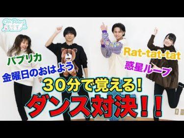 【ダンスバトル】男女ペア♡30分で覚えて踊ってみた! #312