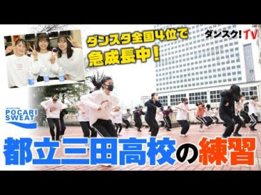 強豪ダンス部 強さの理由#1:都立三田高校の練習 5つのポイントsuppoerted by POCARI SWEAT