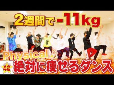 【ダンス】2週間で11キロ痩せるダンスを本気で踊ってみた!!【Physical】