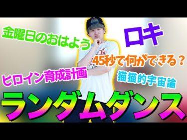 【踊ってみた】プロのダンサーならYouTubeで人気曲をいきなり踊れる?ボカロ編