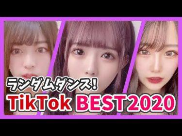 【TikTok】最新人気曲ランダムダンスBEST2020 知らないと恥💛第六感にGOOD VIBES ONLY💜|High School Rep Japan #56