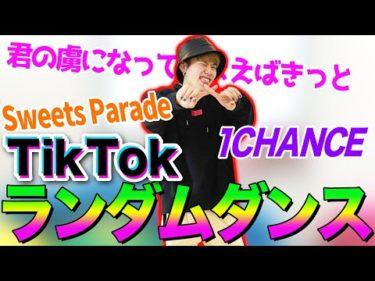 【踊ってみた】プロのダンサーならTikTokで人気曲をいきなり踊れる?