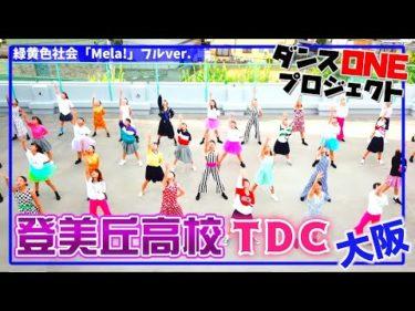 057 大阪:登美丘高校 TDC【スッキリ ダンスONEプロジェクト】