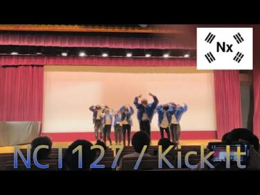 NCT 127 – Kick It  dance by N(x)長大祭 20201031