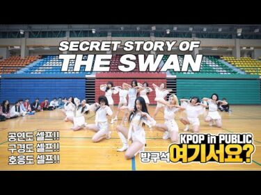[방구석 여기서요?] 아이즈원 IZ*ONE – 환상동화 Secret Story of the Swan | 커버댄스 DANCE COVER