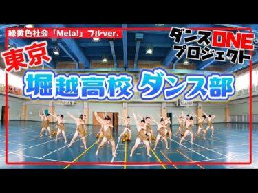 097 東京:堀越高校 ダンス部【スッキリ ダンスONEプロジェクト】