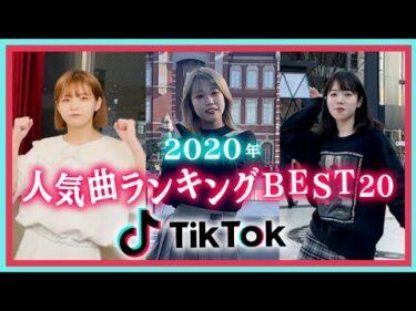 【TikTok】流行りの人気曲ランキング【2020年】20曲サビメドレー踊ってみた【2021年最新版】【バナモンチャンネル】