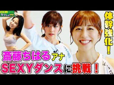 【体幹強化❣️】斎藤ちはるアナがSEXYダンスでコアトレーニングに挑戦!