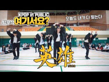 [방구석 여기서요?] NCT 127  – 영웅 (英雄; Kick It) | 커버댄스 DANCE COVER