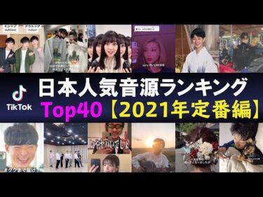 ティックトック 定番ランキング TOP40【2021】最も人気のある曲、流行りの音源 まとめ