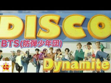 【ダンス】BTS – Dynamite をメンバー全員で踊ってみた!!