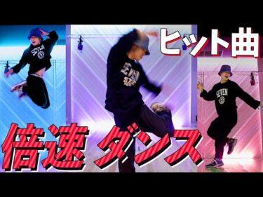 【倍速ダンス】EXILE NAOTOはいきなり大人気曲を超高速で踊れるのか?【ドッキリ】【踊ってみた】