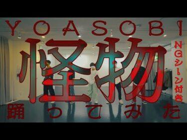 【プロダンサーが踊ってみた】怪物 – YOASOBI | YDK Apartment