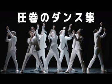 【BTS】シンクロ率の高い圧巻のダンス集 Being in sync dance compilation