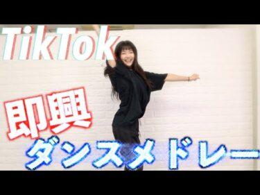 【ママ突撃!】いきなり流行りのTikTok踊らせてみた!