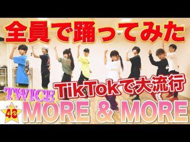 """【踊ってみた】ダンス初心者にTWICE -""""MORE & MORE""""を踊らせてみた!!"""