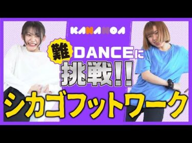 【KANANOA】流行りの最新ダンス!超高速ステップ「シカゴフットワーク」に挑戦!