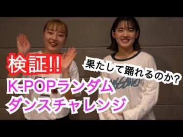 最新曲!K-POPランダムダンスチャレンジ【挑戦】