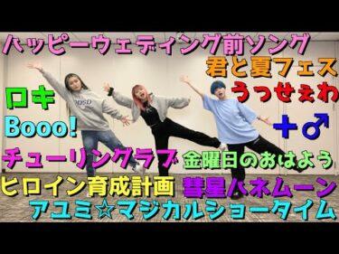 【踊ってみたランダムダンス】YouTubeで人気な曲どのくらい踊れる?