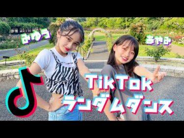 【ダンス】TikTokダンスメドレー踊ってみた。