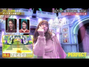 日向坂46 佐々木久美『ダンス頂上決戦SP』2021-01-30